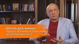 Школа для жизни: подход к обучению в Домашней школе Interneturok.ru