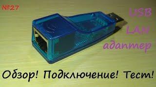 USB Lan сетевая проводная карта для RJ45 ethernet витой пары - тест и обзор