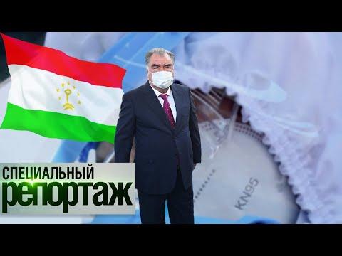 Таджикистан после коронавируса || Специальный репортаж