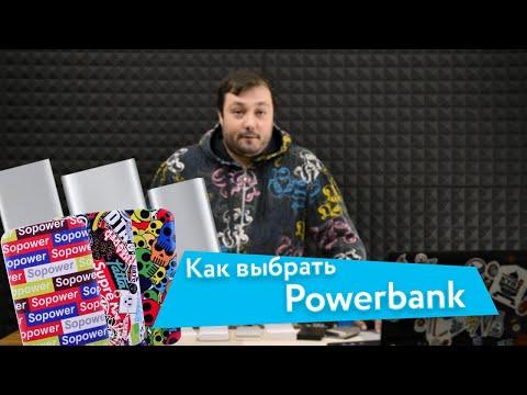 Как выбрать Powerbank