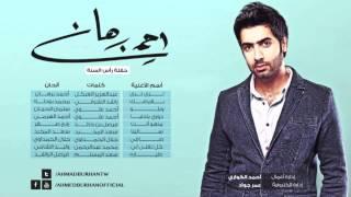 أحمد برهان - تاره تاره (حفلة)