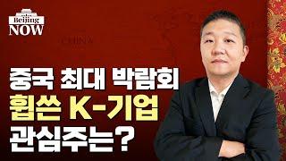 중국 최대 무역박람회서 확인한 한국의 경쟁력 / 강현우의 베이징나우