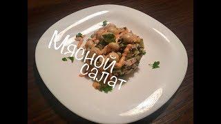 Мясной салат! Сытно, очень вкусно, в приготовлении, проще простого!)
