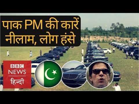 Pakistan's Prime Minister Imran Khan's Cars Auction, people laugh at Prices (BBC Hindi)