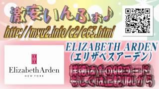 ELIZABETH ARDEN(エリザベスアーデン) 最新グッズ超速報☆ 【2013 春♪】 Thumbnail