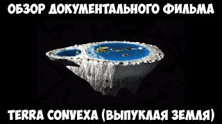 """Обзор документального фильма """"Terra Convexa"""" (Выпуклая Земля)"""
