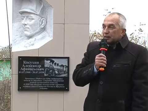 Чекисту Александру Косухину открыли памятники на малой родине в Обоянском районе