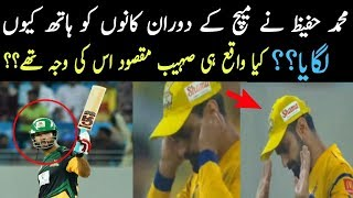 PSL 2018 |Why Muhammad Hafeez Did This Act During Multan Sultan Vs Peshawar Zalmi Match PSL 3