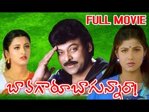 Bavagaaru Bagunnara Telugu HD movie watch online | chiranjeevi |