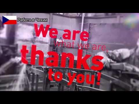 Работа в Чехии на заводе металлоконструкций Avex Steel Products