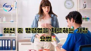 임신 중 방광염을 치료하는 가정 요법 - 임산부