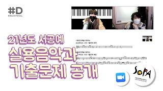 2021학년도 서울공연예술고등학교 실용음악과 기출문제 공개! │드림보컬 온라인클래스
