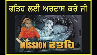 Mission ਫਤਿਹਵੀਰ  | Fatehveer Singh | Press Public