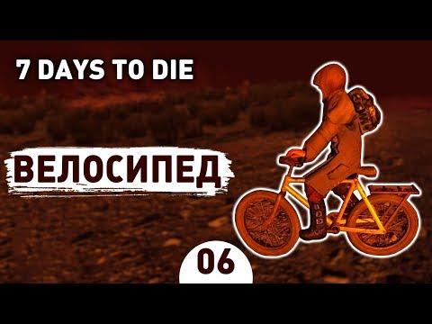 ВЕЛОСИПЕД! - #6 7 DAYS TO DIE ПРОХОЖДЕНИЕ