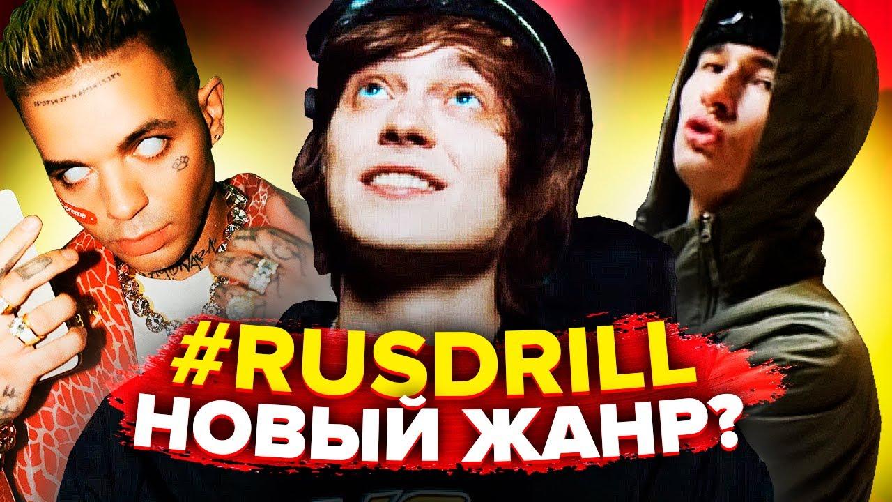 #RUSDRILL - ОСОБЕННОСТИ ЖАНРА В РОССИИ (OG BUDA, OBLADAET, ЭЛДЖЕЙ, MARKUL)