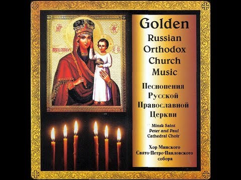 Golden Russian Orthodox Church Music - St  Peter & St  Paul's Cathedral Choir Of Minsk