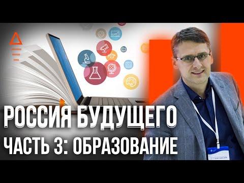 Образование будущего как система образования в рамках кризиса / Русский мир 16+