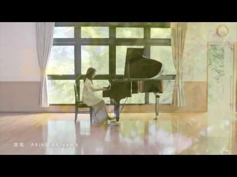 PV - 秋山暁子ピアノソロ「凛風」
