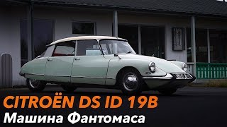 Машина Фантомаса /// Citroen DS ID 19B 1965 года!!!