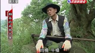 他已經花了十五億元買下了十座山,種植包括牛樟木在內,超過二十六萬棵國寶級樹木