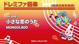 【SK-496】小さな恋のうた/MONGOL800 ミュージックエイトHP http:www.m...