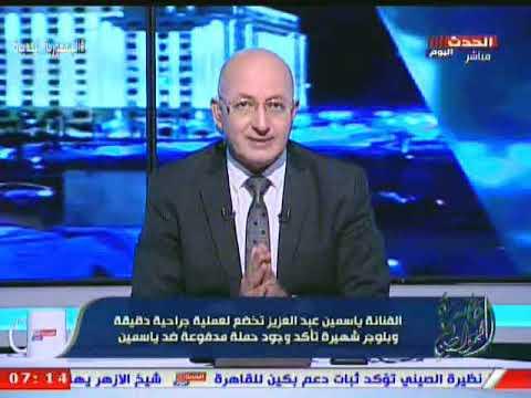"""سيد علي يكشف الكواليس السرية للحالة الصحية للفنانة ياسمين عبد العزيز ..."""" صدمه"""