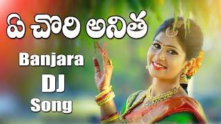 Achowri anitha DJ song || Yakubnaik || Karnakar || Sonu Sing || RTV BANJARA