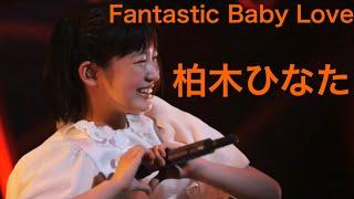 私立恵比寿中学🦐 エビ中🦐 柏木ひなた Fantastic Baby Love ⚠️0.86倍速で...