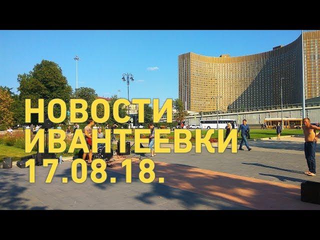 Новости Ивантеевки от 17.08.18.