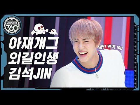 [스타쇼.zip] 그래..석진이가 즐거우면 됐다.. 두서없는 개그 장인 L 방탄소년단(BTS) 진(JIN)