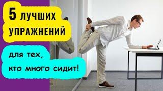 Лучшие упражнения для тех кто работает в офисе и ведет сидящии образ жизни