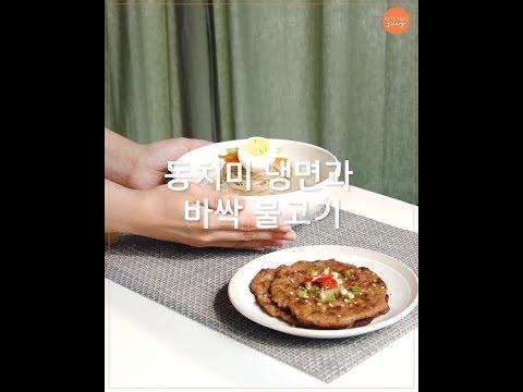 [키친다이어리] 동치미 물냉면과 바싹 불고기 l 여름철 별식 l 언양식 불고기 l 간편식 여름 냉면