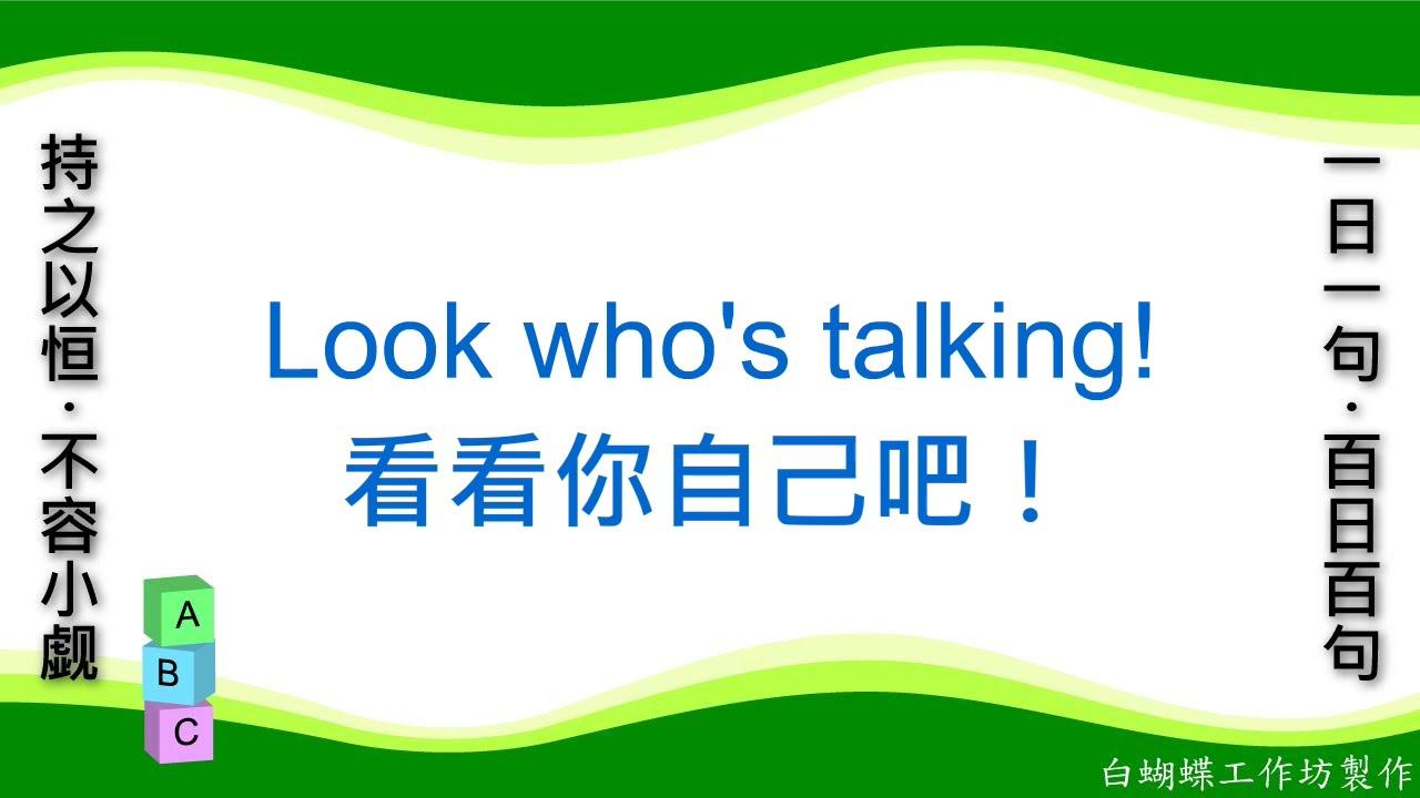 每日一句-英語學習篇 第0022句 - YouTube