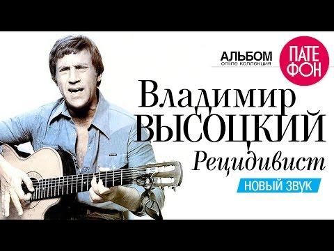 Военные песни Высоцкого