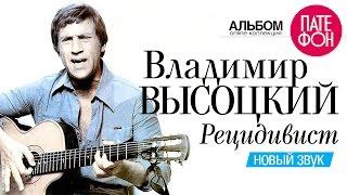 Download Владимир ВЫСОЦКИЙ - Рецидивист (Новый звук) 2002 Mp3 and Videos