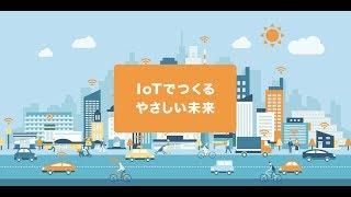 【京セラ】IoTでつくるやさしい未来 thumbnail