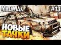 Безумный Макс Mad Max Новые тачки 13 mp3