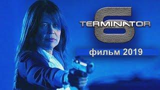 Терминатор: Перезагрузка (2019)/смотреть онлайн 2019 фильм/сюжет, анонс, кадры, актеры