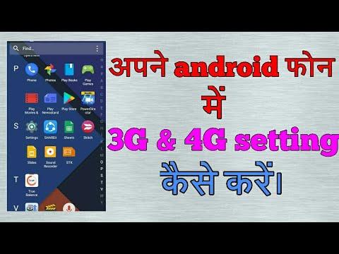 Apne Phone me 3G & 4G setting kaise Karen? thumbnail