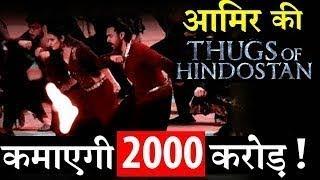 11 interesting facts  THUGS OF HINDOSTAN   Amitabh Bachchan , Aamir Khan , Katrina Kaif