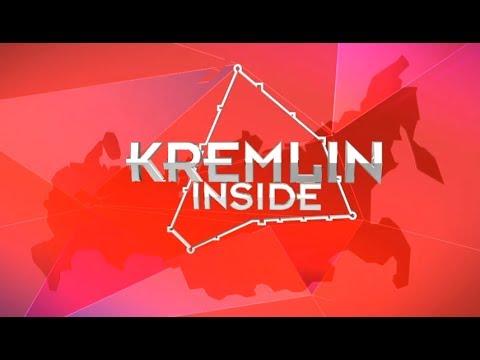 Kremlin Inside