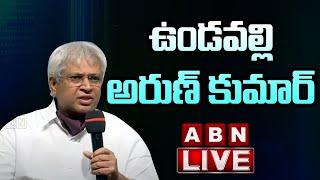 Undavalli Arun Kumar LIVE   Vizag Steel Plant Privatization   Modi Vs Undavalli   ABN LIVE