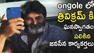 Grand Welcome for Trivikram from Janasainks at Ongole | Life Andhra Tv