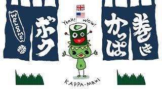 I'm Cucumber Roll ボクかっぱ巻きEnglish subtitles ver.英語字幕