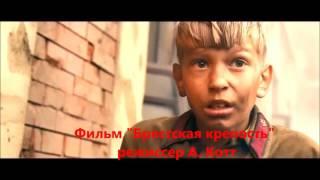 Библиотека семейного чтения Фильм Бретская  крепость