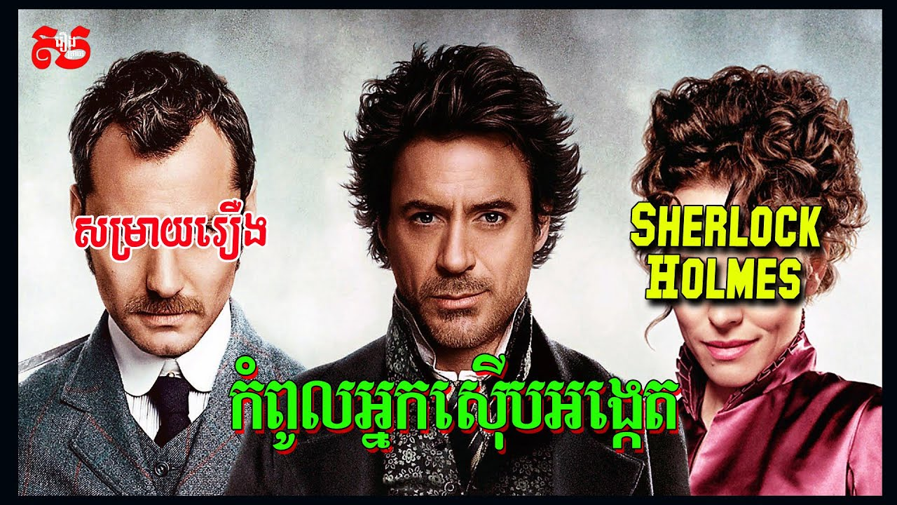 Sherlock Holmes - បំបែកក្តីគ្រូមន្តអាគមគ្រប់គ្រងចក្រភពអង់គ្លេសនិងពិភពលោក | សម្រាយរឿង Studios