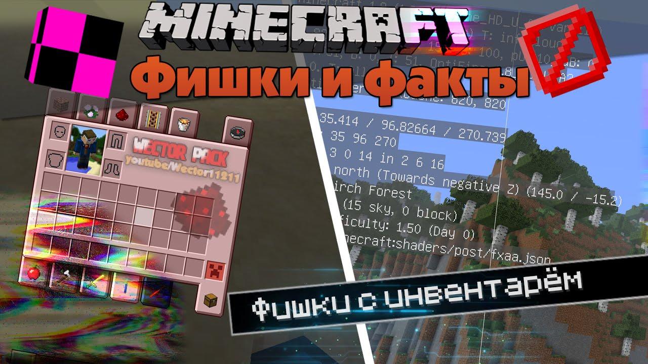 Minecraft интересные факты команды фишки и трюки