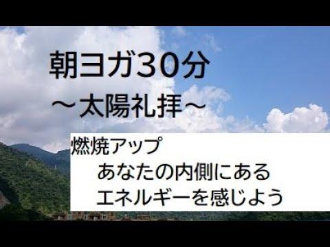 朝ヨガ30分YouTubeライブ開催