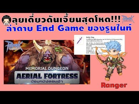 RO GTT : Ranger Solo Aerial Fortress Instant Dungeon ล่า อาวุธ Endgame Lindy Hop JDR Sunflower Kid