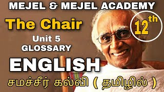 The Chair   Glossary and Author   Prose 5   12th English   Unit 5   Samacheer Kalvi   Tamil